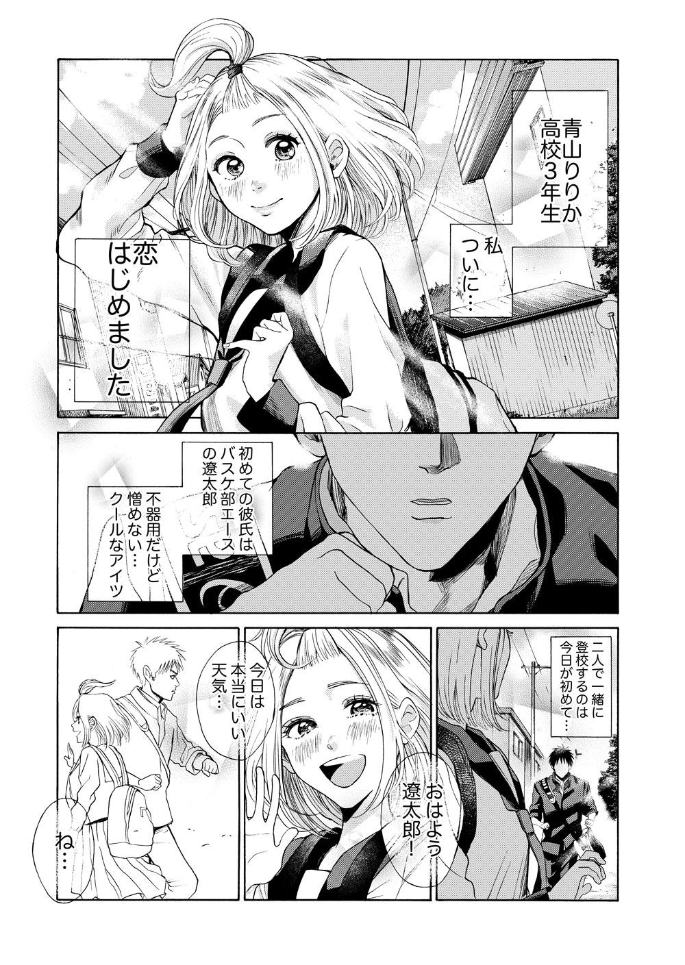 りり恋第2話再修正001