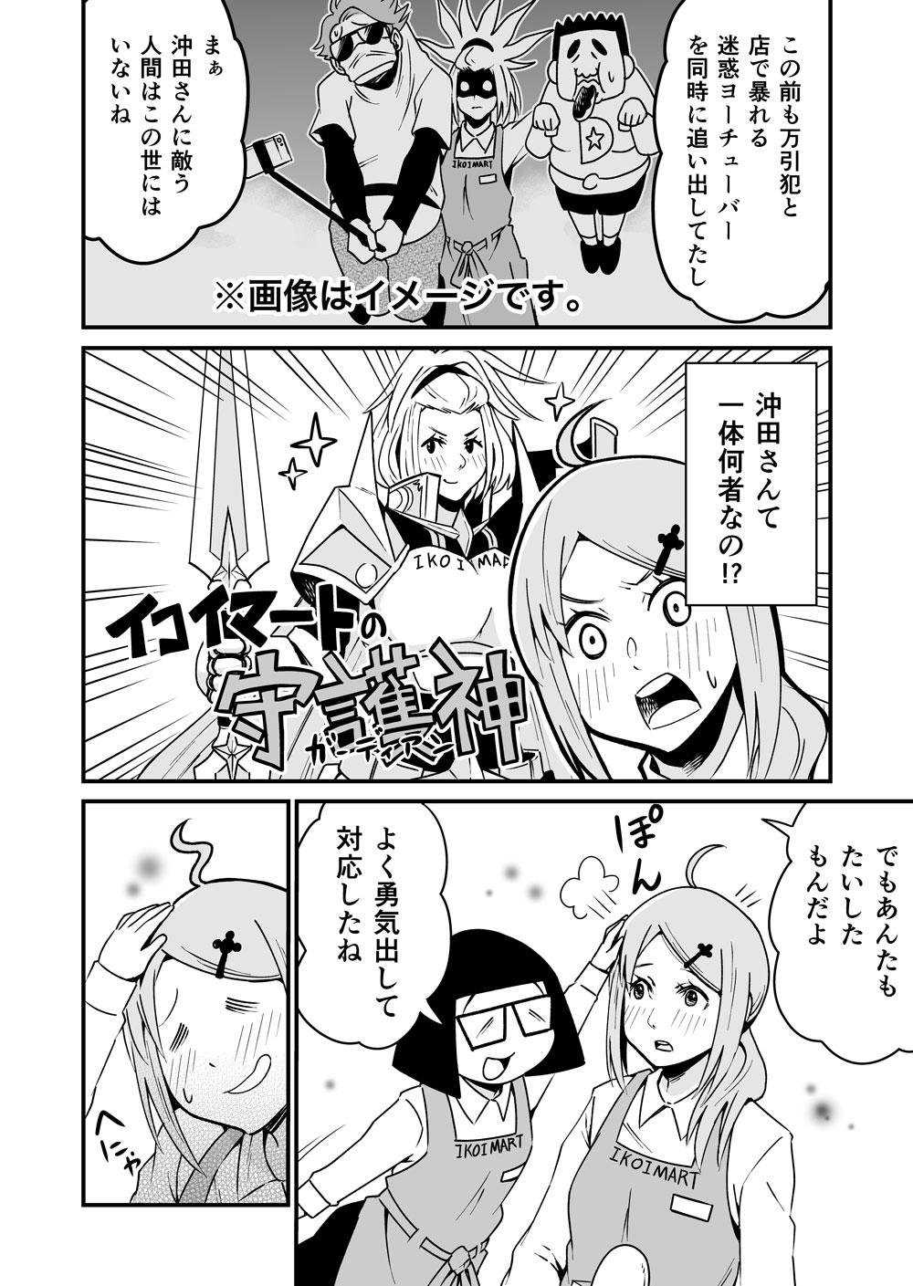 レジの佐藤さんはあがり症6話_006
