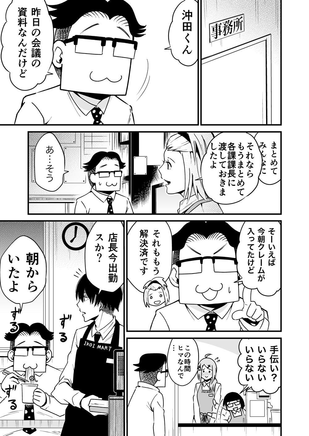 レジの佐藤さんはあがり症8話完成_001
