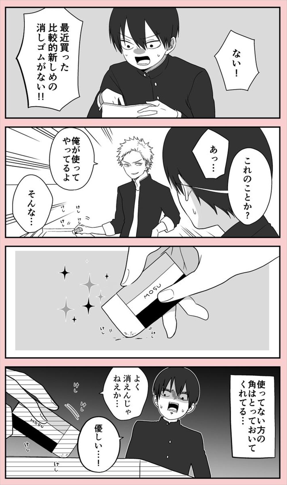 優しいいじめっ子2