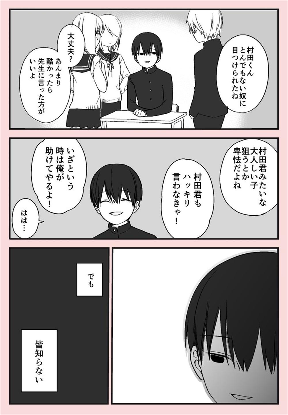 優しいいじめっ子3