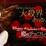 バレンタインのあなたの恋愛運は? 大殺界あゆみ先生の「恋のチョコレート占い」
