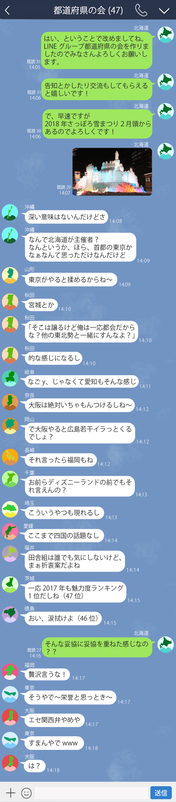 todohuken_LINE_1