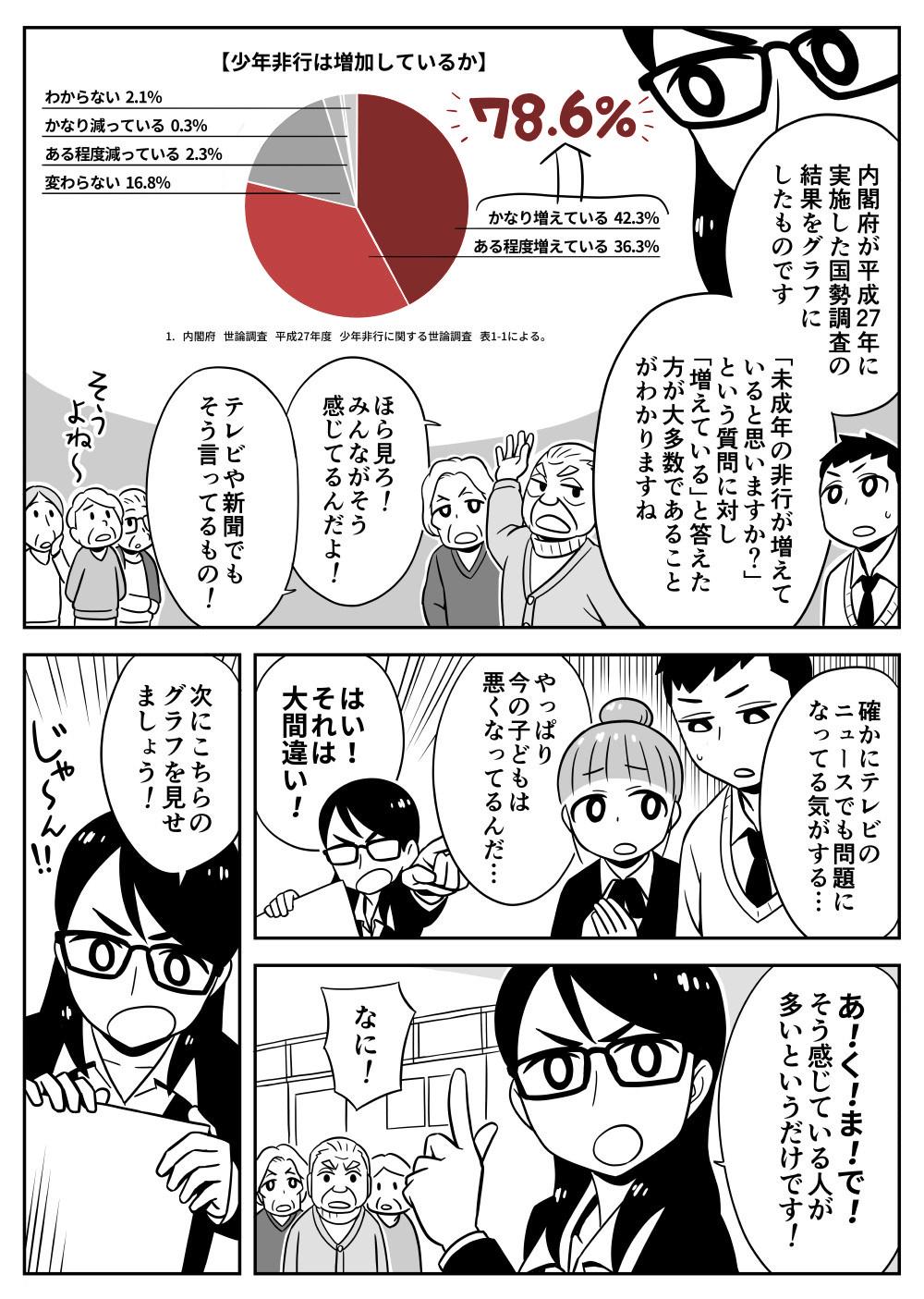 sk1_wakamono_02_RR