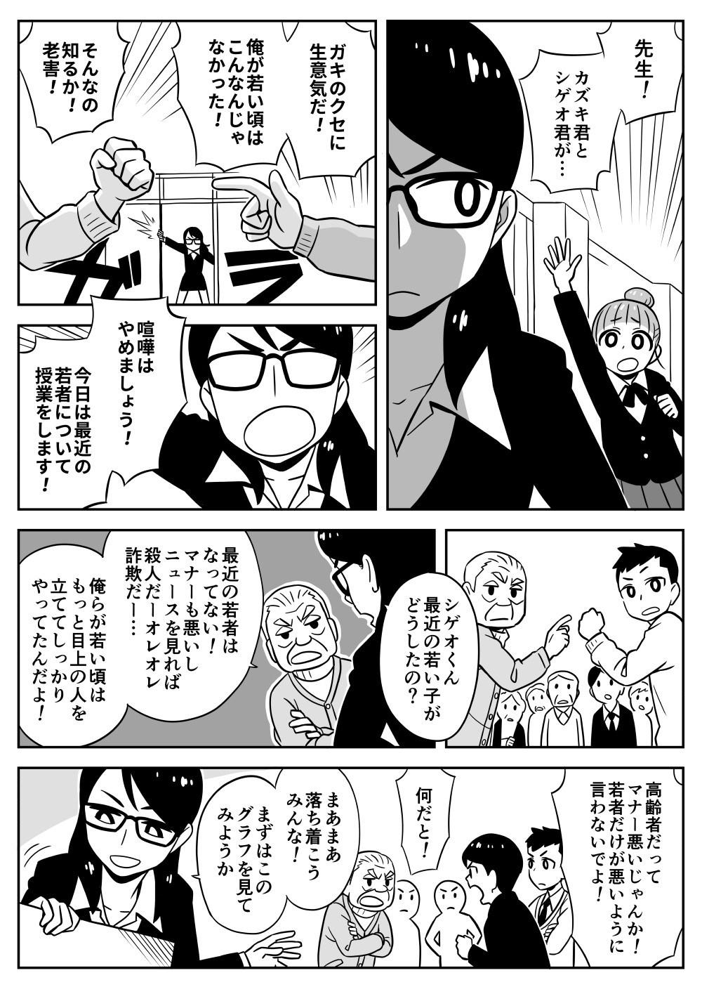 sk1_wakamono_01_R