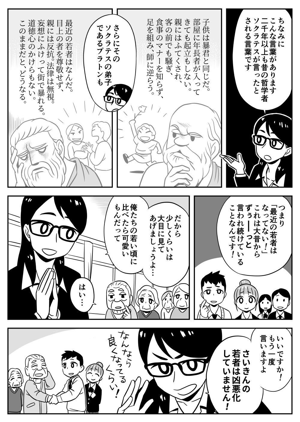sk1_wakamono_04_R