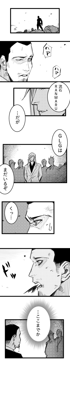 ホスト9話 7