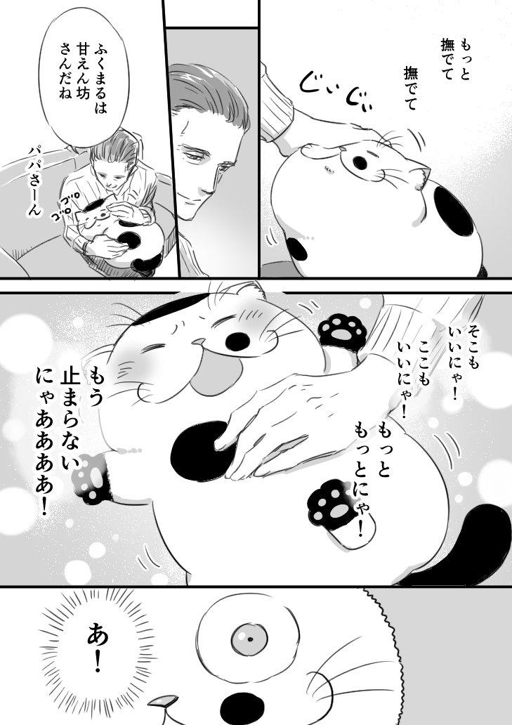 おじさまと猫18話