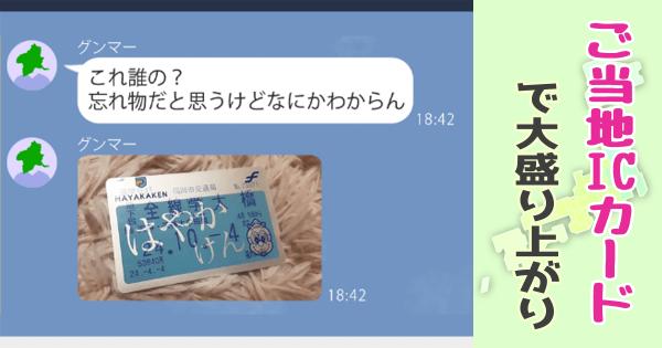 【都道府県の会】福岡の落し物で大盛り上がり!あなたの地域のご当地ICカードはなんですか?