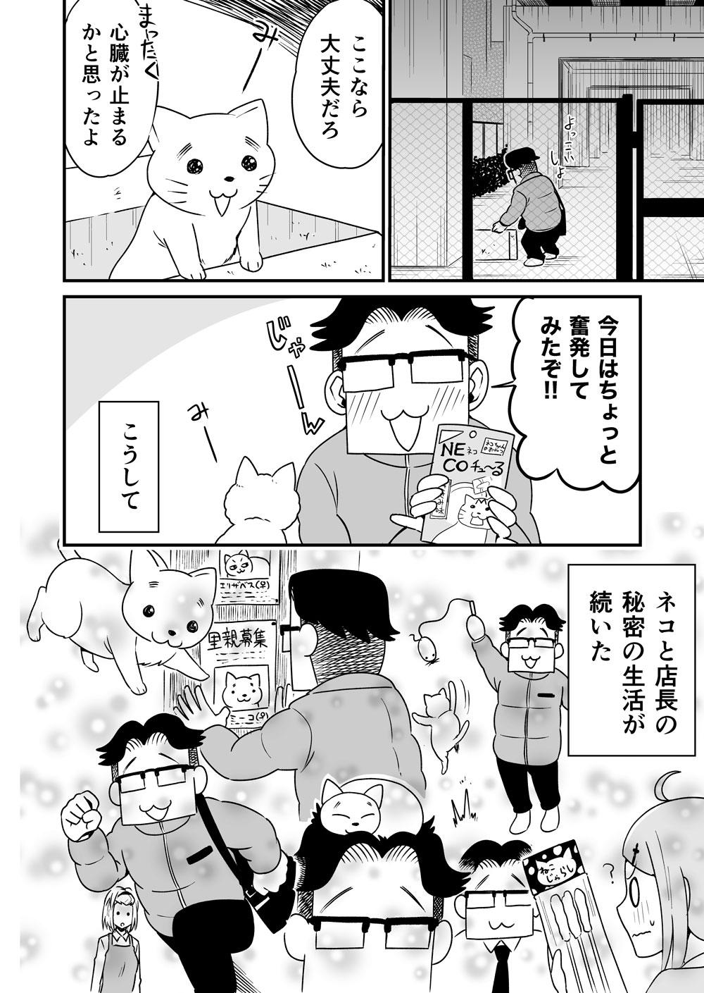 レジの佐藤さんはあがり症8話完成_006