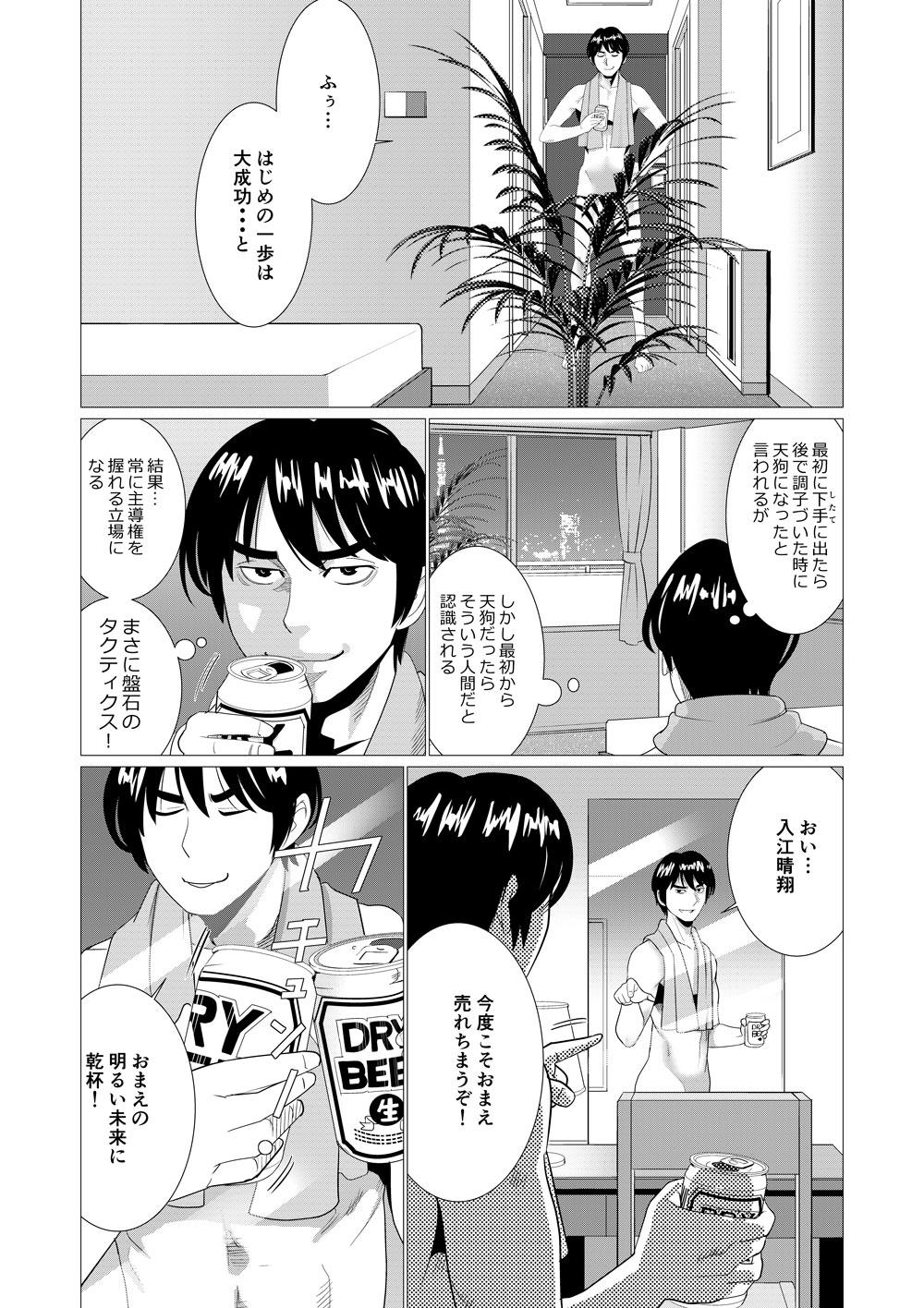 島漫画1_004