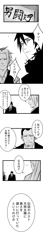 ホスト10話 1