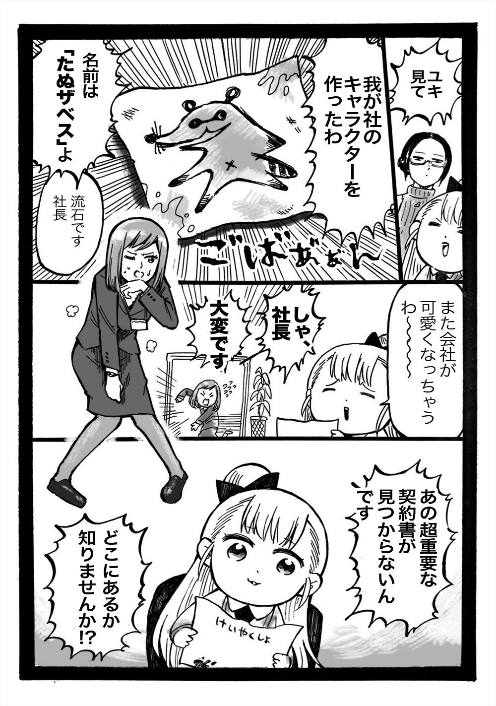 2話原稿02