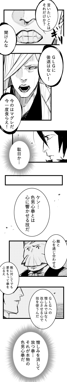 ホスト10話 6