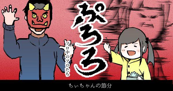 【ちいちゃんの節分】ぷろろ 〜プロ中のプロたち〜 第9話