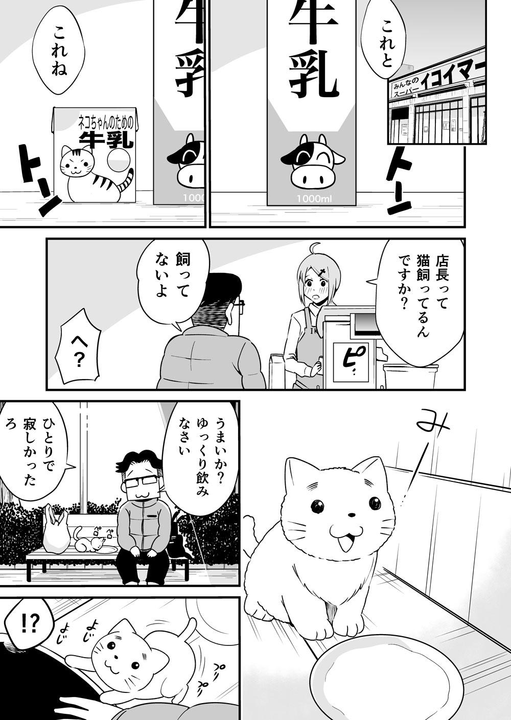 レジの佐藤さんはあがり症8話完成_003