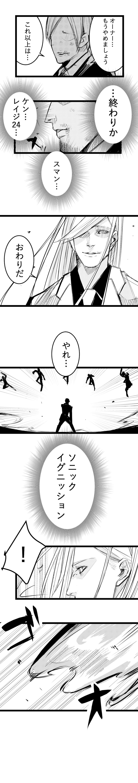 ホスト9話 8