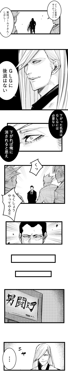 ホスト9話 6