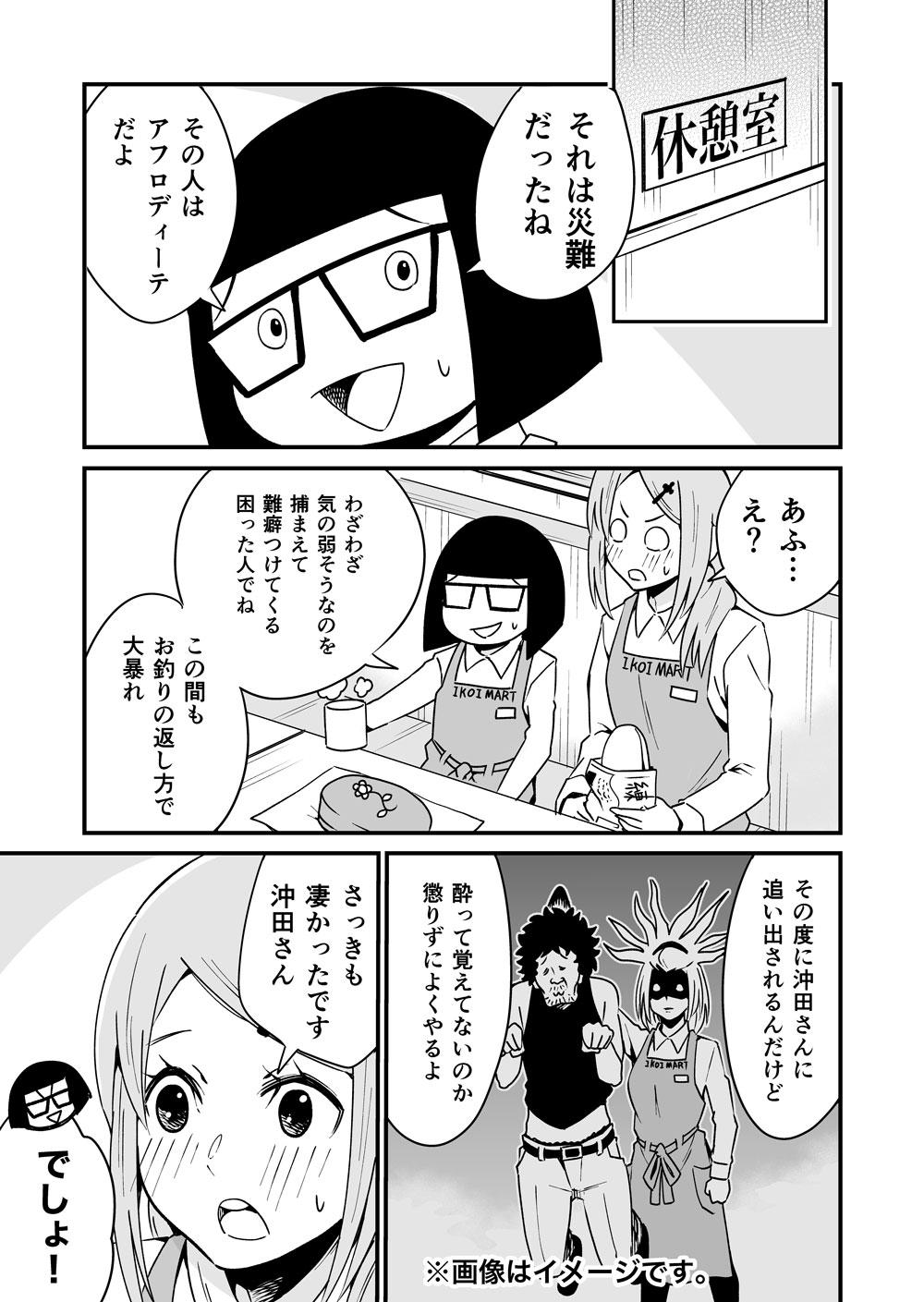 レジの佐藤さんはあがり症6話_005