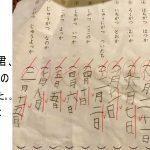 漢字テストで0点をもらった少年。でもよく見ると... 100点じゃね?(笑)