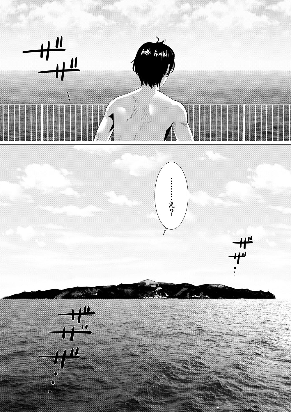 島漫画1_008