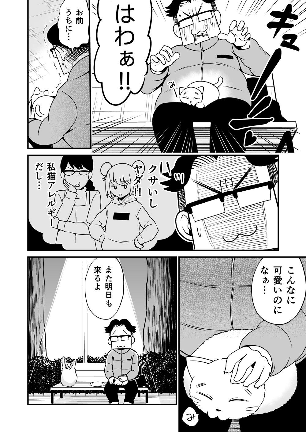 レジの佐藤さんはあがり症8話完成_004