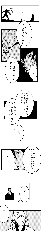 ホスト10話 5