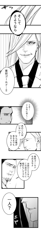 ホスト9話 3