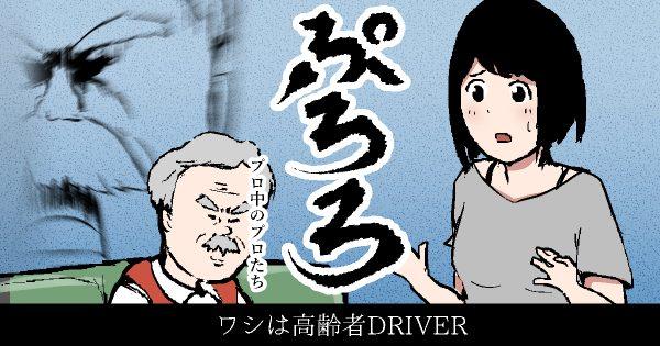 【ワシは高齢者DRIVER】ぷろろ 〜プロ中のプロたち〜 第10話