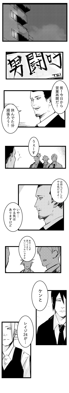 ホスト9話 1