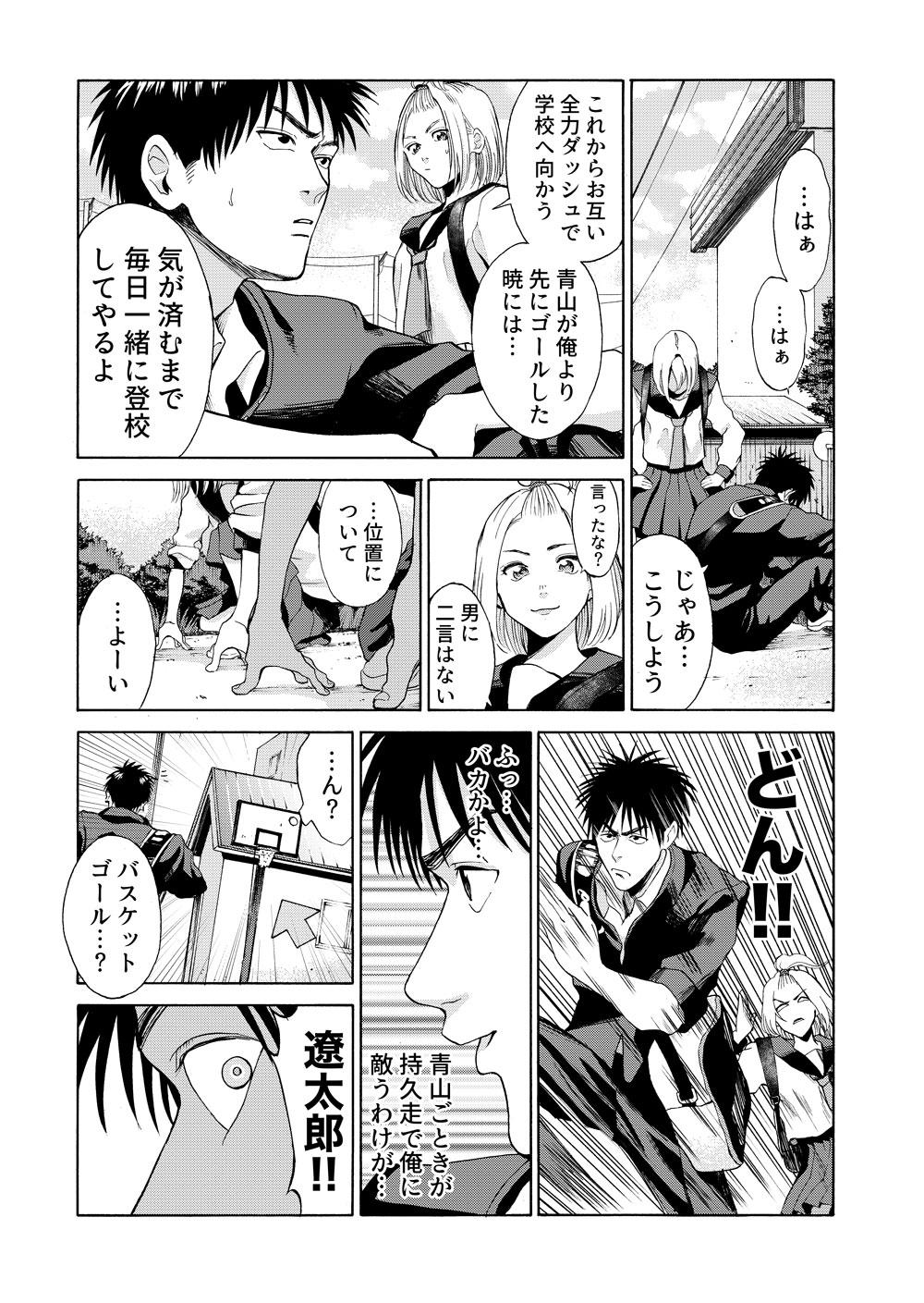 りり恋第2話再修正003