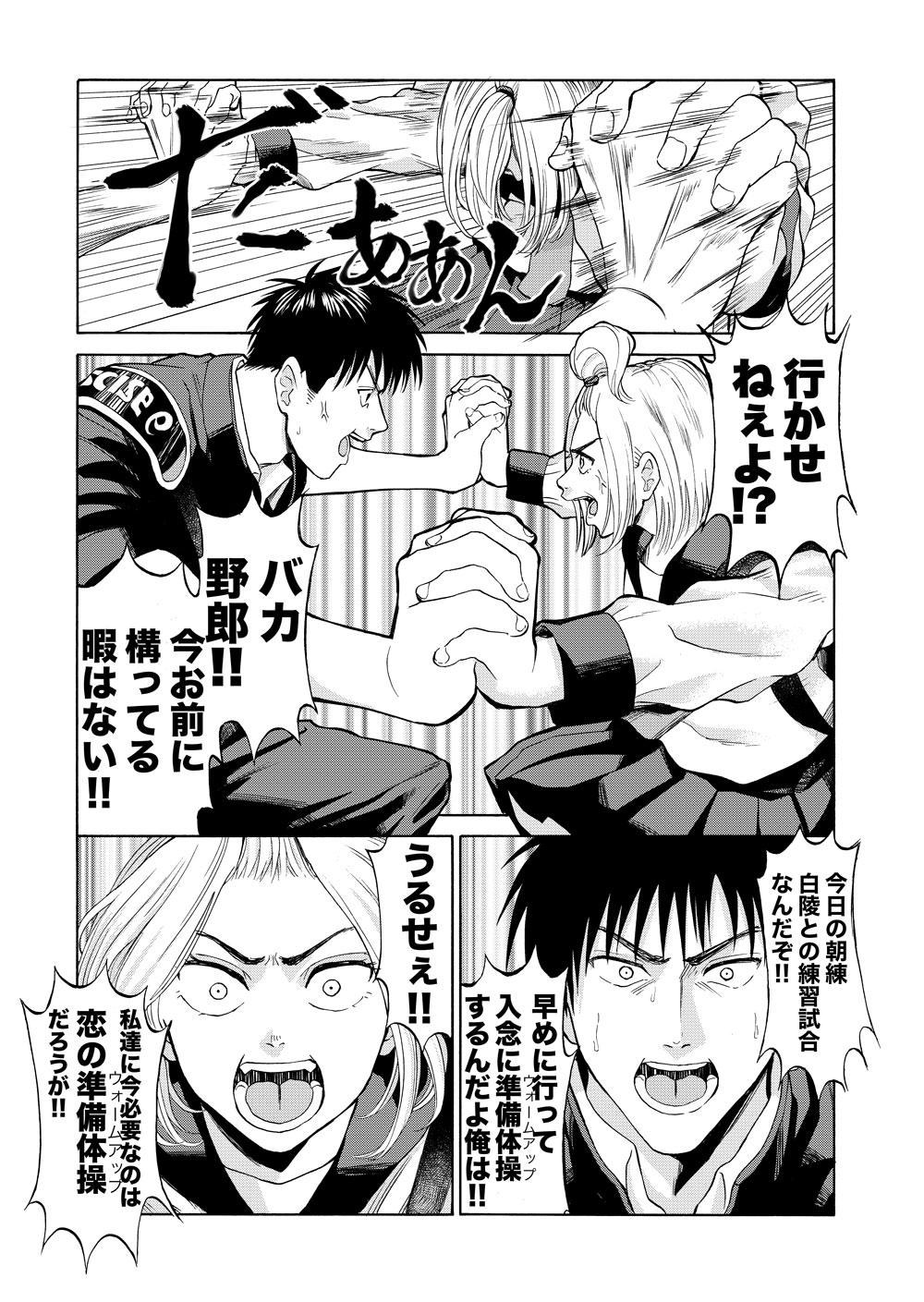 りり恋第2話再修正002