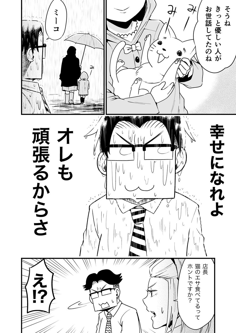 レジの佐藤さんはあがり症8話完成_008