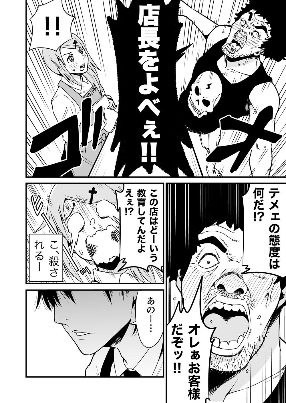 レジの佐藤さんはあがり症5話完成_008