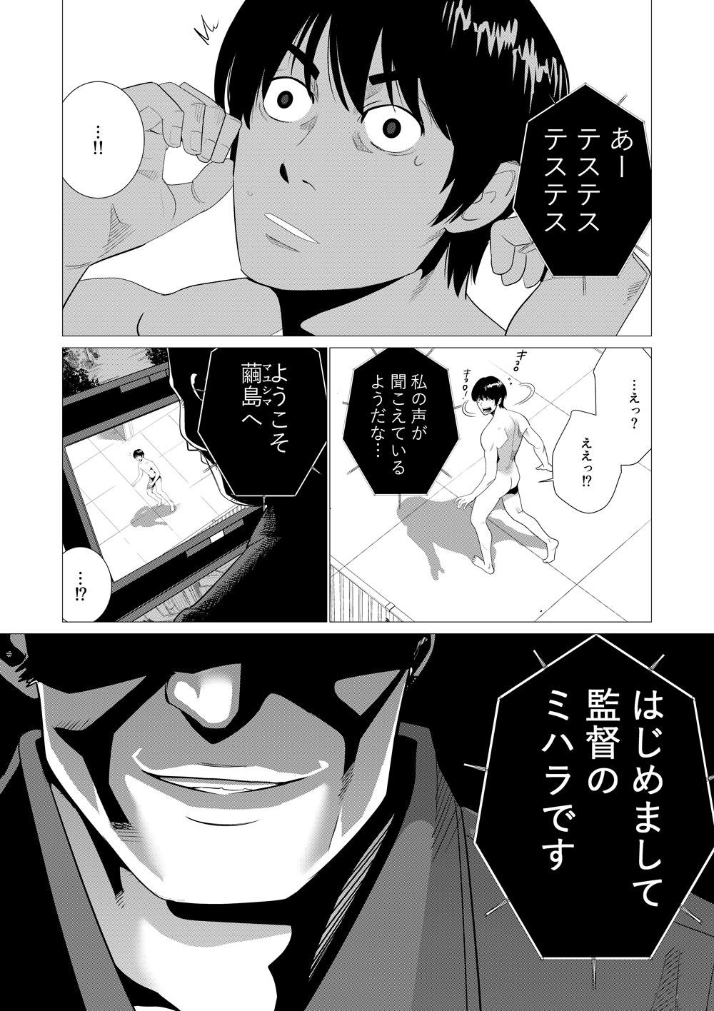 島漫画1_012