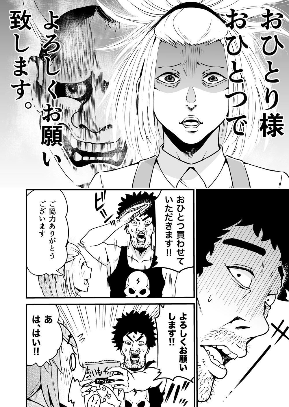 レジの佐藤さんはあがり症6話_004