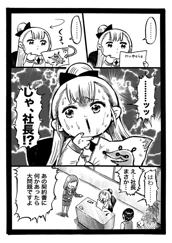 2話原稿03