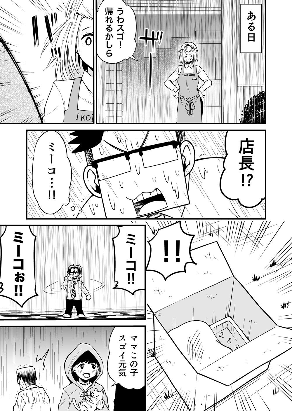 レジの佐藤さんはあがり症8話完成_007