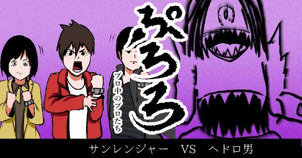 【サレンジャー VS ヘドロ男】ぷろろ 〜プロ中のプロたち〜 第8話