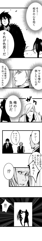 ホスト10話 9