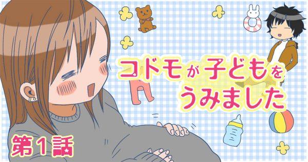 【無料漫画/私は18歳で妊娠しました】コドモが子どもをうみました 第1話