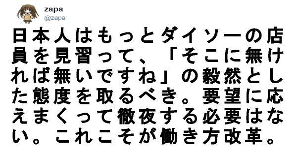 日本人はマジメすぎるんだよ!もっと気軽にいこうぜって思える6つのつぶやき