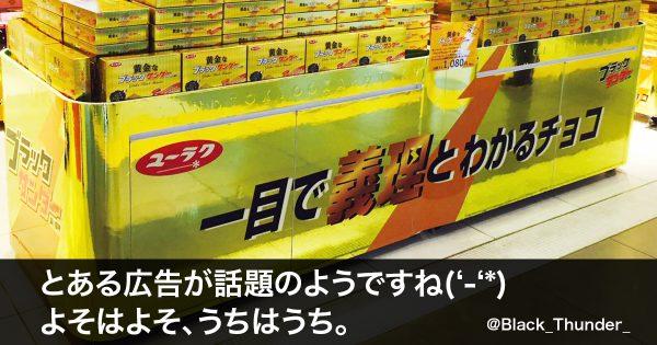 日本は、義理チョコをやめよう。GODIVAの提案に「義理チョコ代表」の反応は?!