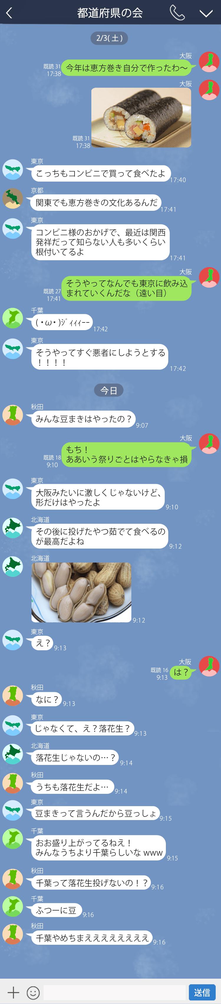 todohuken_LINE_6