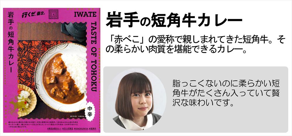iwate_R
