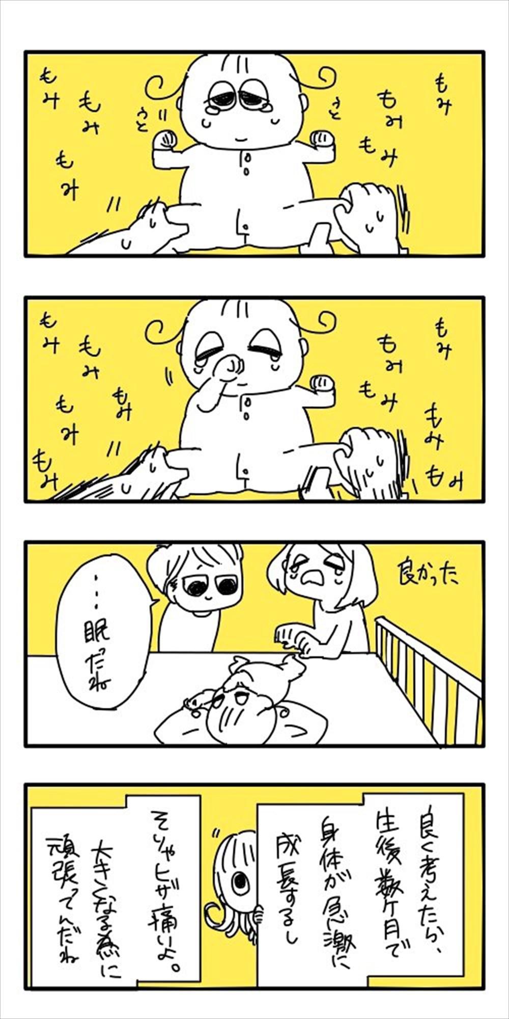 夜泣きの原因がわかった漫画