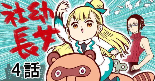【はんこ】幼女社長 第4話