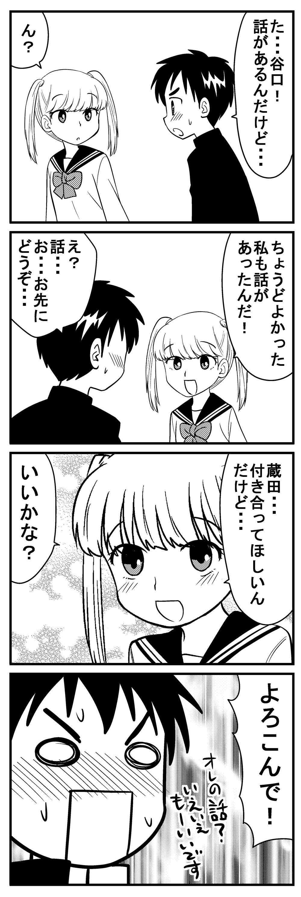 僕の彼女は○○さん48-2