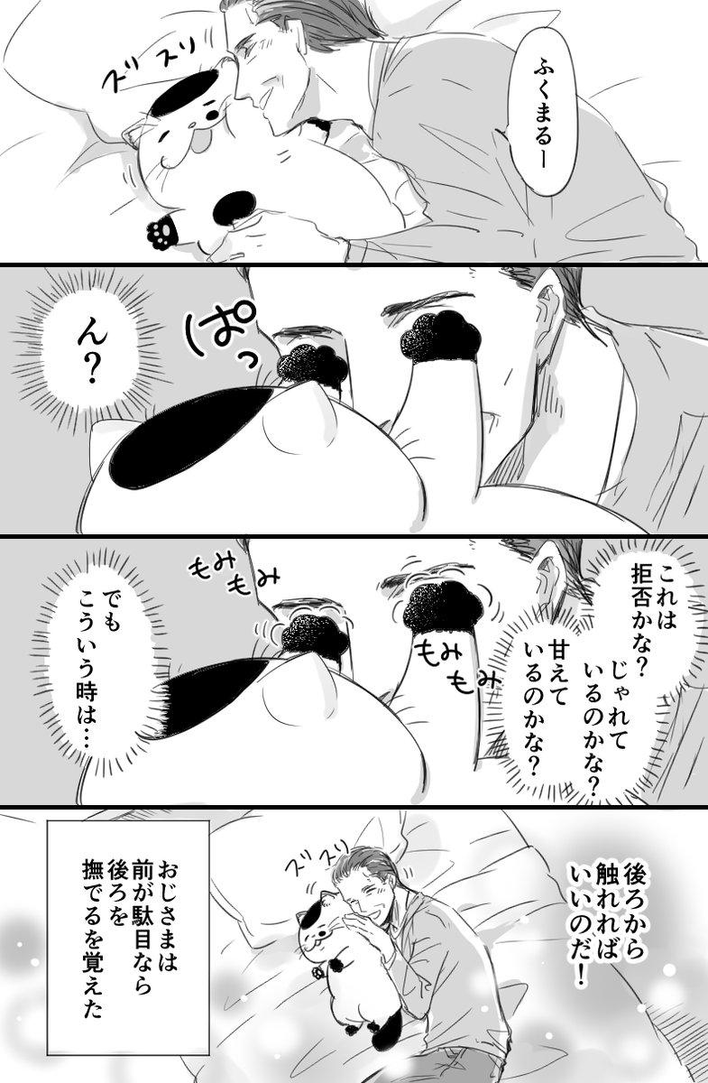 おじさまと猫番外編