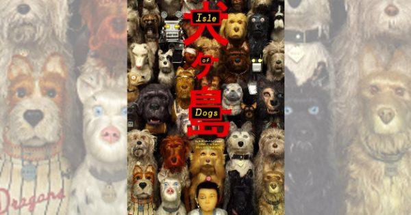 犬のクシャミが伝染する「動くポスター」が話題!日本が舞台のウェス・アンダーソン最新作